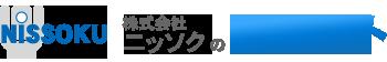 株式会社ニッソク・求人情報